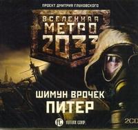Метро 2033. Врочек. Питер (на CD диске) Врочек