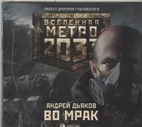 Метро 2033. Дьяков. Во мрак (на CD диске) Дьяков А.
