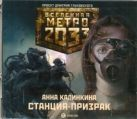 Метро 2033. Калинкина. Станция-призрак (на CD диске)