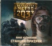 Метро 2033. Калинкина. Станция-призрак (на CD диске) Калинкина