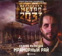 Кузнецов - Метро 2033. Кузнецов. Мраморный рай (на CD диске) обложка книги