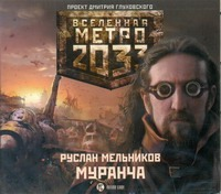 Мельников Метро 2033. Мельников. Муранча (на CD диске)