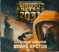 Шакилов Аудиокн. Метро 2033. Шакилов. Война кротов