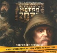 Аудиокн. Метро 2033. Сборник. Последнее убежище 2CD сергей семенов метро 2033 о чем молчат выжившие сборник