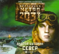 Буторин А.Р. Метро 2033. Буторин. Север (на CD диске) цена