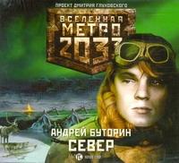 Метро 2033. Буторин. Север (на CD диске) Буторин А.Р.