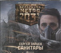 Метро 2033. Зайцев. Санитары (на CD диске) Зайцев Сергей