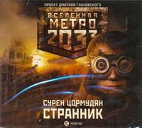 Метро 2033. Цормудян.Странник (на CD диске) Цормудян