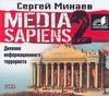 Минаев С. MEDIA SAPIENS. Дневник информационного террориста (на CD диске)