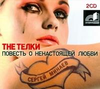 The телки. Повесть о ненастоящей любви (на CD диске) Минаев С.