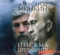 Письма президенту  (на CD диске) Минкин А.