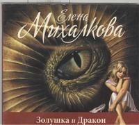 Михалкова Е.И. - Золушка и Дракон (на CD диске) обложка книги