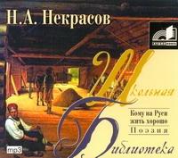 Кому на Руси жить хорошо (на CD диске)