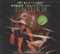 Приключения Пышки. Отвязные (на CD диске)