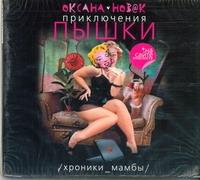 Приключения Пышки. Хроники Мамбы (на CD диске) Новак Оксана