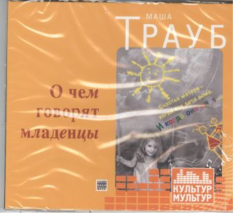 Трауб Маша -  О чем говорят младенцы (на CD диске) обложка книги