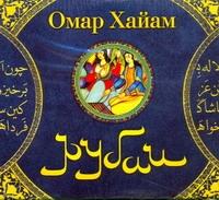 Омар Хайям - Рубаи (на CD диске) обложка книги