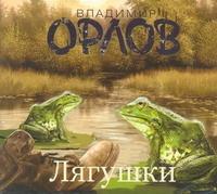 Лягушки (на CD диске) Орлов В.В.