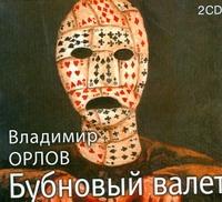 Бубновый валет (на CD диске) Орлов В.А.
