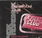 Бойцовский клуб (на CD диске)