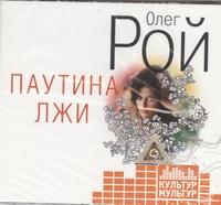 Рой О. - Паутина лжи (на CD диске) обложка книги