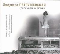 Петрушевская Л. - Рассказы о любви (на CD диске) обложка книги