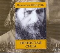 Пикуль В.С. - Нечистая сила  (на CD диске) обложка книги