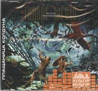 Грановский А. Плащаница колдуна (на CD диске)