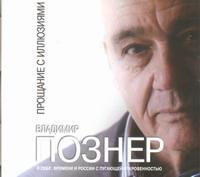 Познер В.В. - Прощание с иллюзиями (на CD диске) обложка книги