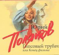 Гипсовый трубач или Конец фильма (на CD диске)