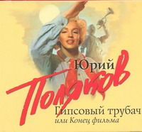 Гипсовый трубач или Конец фильма (на CD диске) Поляков Ю.М.