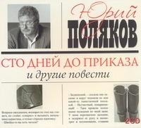 Сто дней до приказа (на CD диске) Поляков Ю.М.