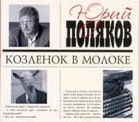 Козленок в молоке (на CD диске) Поляков Ю.М.
