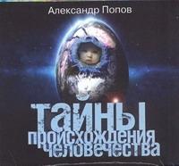 Тайны происхождения человечества (на CD диске) Попов А.