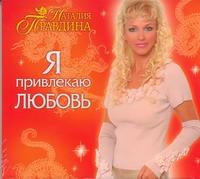 Я привлекаю любовь (на CD диске)