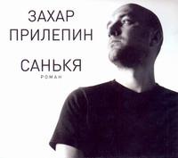 Прилепин Захар - Санькя (на CD диске) обложка книги