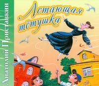 Приставкин А.И. - Летающая тётушка (на CD диске) обложка книги