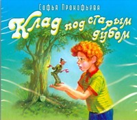 Прокофьева С. Л. - Клад под старым дубом (на CD диске) обложка книги
