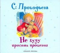 Прокофьева - Не буду просить прощения (на CD диске) обложка книги