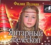 Янтарный телескоп (на CD диске) Пулман Филип
