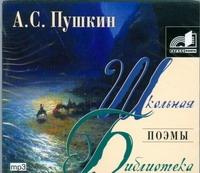 Пушкин А.С. - Поэмы (на CD диске) обложка книги