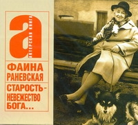 Раневская Ф.Г. - Старость - невежество Бога... (на CD диске) обложка книги