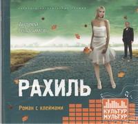 Герасимов А.Е. - Рахиль (на CD диске) обложка книги