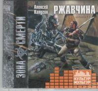 Ржавчина (на CD диске)