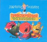 Родари Д. - Приключение Чиполлино (на CD диске) обложка книги