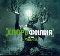 Хлорофилия (на CD диске) Рубанов А.В.