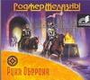 Рука Оберона (на CD диске) Желязны Р.