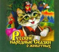 Русские народные Сказки о животных (на CD диске)