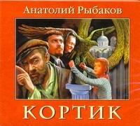 Рыбаков А.Н. -  Кортик (на CD диске) обложка книги