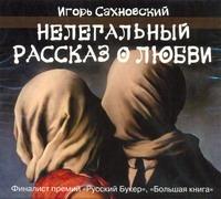 Сахновский И. - Нелегальный рассказ о любви (на CD диске) обложка книги